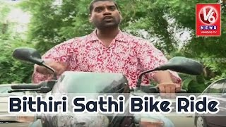 Bithiri Sathi Bike Ride | Sathi on Sound Pollution | Teenmaar News | V6 News