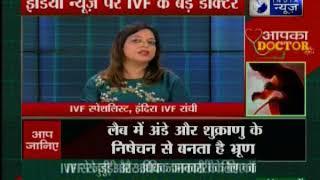 निःसंतान के घर में गूंजेगी बच्चे की किलकारी, टेस्ट ट्यूब बेबी कैसे होता है जानिए इंडिया न्यूज़ पर - ITVNEWSINDIA