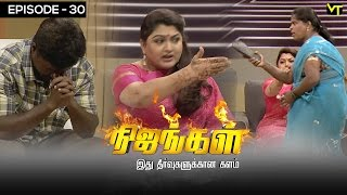 Kushboo tells wife to Hit her husband with Sandals – Nijanagal Sun TV Show
