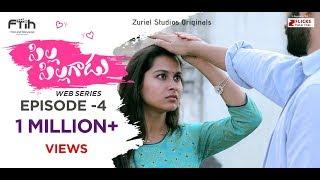 Pilla Pillagadu Web Series Episode 4 || Latest Telugu Web Series 2018 || Z Flicks Originals - YOUTUBE