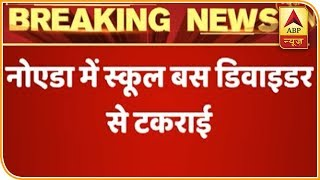 Noida: School bus meets with an accident, 20 students injured - ABPNEWSTV