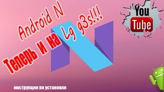 Прошивка LG G3S / ANDROID 7.1  / ANDROID N / С НУЛЯ # HelpDroid
