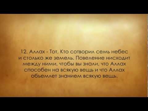Сура 65. Ат-Талак (Развод).avi
