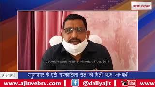 यमुनानगर के एंटी नारकोटिक्स सेल को मिली अहम कामयाबी