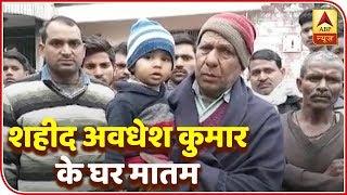 Martyr Awadhesh Kumar Yadav leaves behind 2-year-old son - ABPNEWSTV
