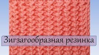 Вязание спицами  Зигзагообразная резинка