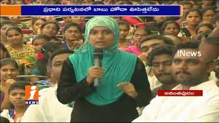 YSRCP Yuva Bheri in Kurnool | YS Jagan Interact With Students | AP Special Status | iNews - INEWS