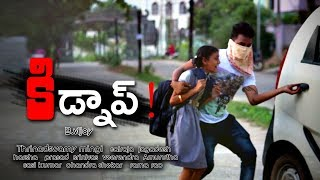 Kidnap | A Telugu Shortfilm by B VIjay | Aditya Media Club - YOUTUBE