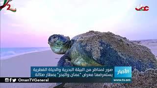 معرض عمان والبحر بصلالة
