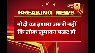 PM Narendra Modi gives hint on 2018 budget, says may not be populist - ABPNEWSTV
