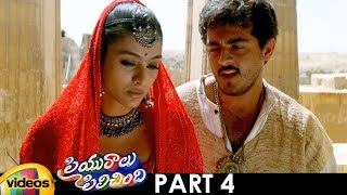 Priyuralu Pilichindi Telugu Full Movie HD | Ajith | Mammootty | Aishwarya Rai | Part 4 |Mango Videos - MANGOVIDEOS