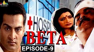 Beta Hindi Serial Episode - 9 | Pankaj Dheer, Mrinal Kulkarni | Sri Balaji Video - SRIBALAJIMOVIES