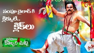 Burning Star Sampoornesh Babu Funny Speech | Kobbari Matta Movie | TeluguOne - TELUGUONE
