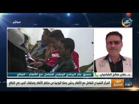 علي صالح الشاعري: تطهير اليمن يتطلب جهدًا كبيرًا لأن المليشيا الانقلابية زرعت مساحات شاسعة بالألغام