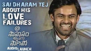 Sai Dharam Tej About His Three Love Failures @ Sahaam Swasaga Sagipo Movie Audio Launch | TFPC - TFPC