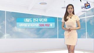 [날씨정보] 08월 01일 17시 발표