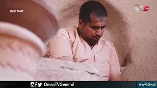 الموسوعة العمانية .. صناعة الفخار | قهوة الصباح | الأحد 16 سبتمبر 2018م
