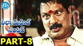 Leela Mahal Center Full Movie Part 8 || Aryan Rajesh, Sada || Devi Prasad || S A Rajkumar - IDREAMMOVIES