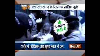 Conspiracy behind Swami Sanand baba death? - INDIATV