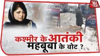 आतंकी हमले रोक पाने में नाकाम क्यों है BJP सरकार? देखिए Dangal Rohit Sardana के साथ - AAJTAKTV