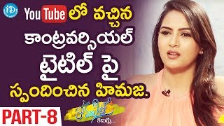 Actress Himaja Exclusive Interview Part #8 || Anchor Komali Tho Kaburlu - IDREAMMOVIES
