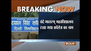 Delhi's Dyal Singh Evening is now Vande Mataram College - INDIATV