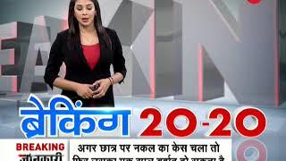 "Breaking 20-20: Health scheme ""Ayushman Bharat"" may get approved by the cabinet - ZEENEWS"