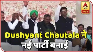 Haryana: Dushyant Chautala announces new party - ABPNEWSTV