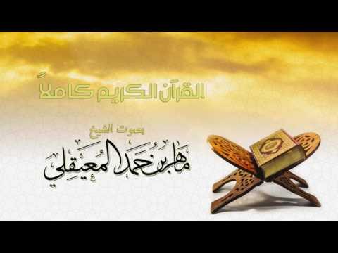 القرآن الكريم كامل بصوت الشيخ ماهر المعيقلي | The Holy Quran Full Version - صوت وصوره