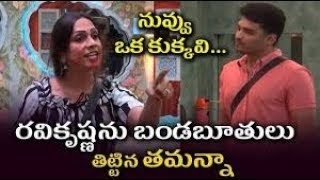 Tamanna Simhadri Sensational Comments On Ravi Krishna | BIG War in BIG BOSS 3 |#BiggBossTelugu3 - RAJSHRITELUGU
