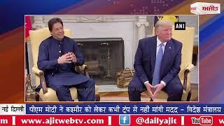 video : पीएम मोदी ने कश्मीर को लेकर कभी ट्रंप से नहीं मांगी मदद - विदेश मंत्रालय