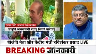 Ravi Shankar Prasad blasts Ghulam Nabi Azad for Kashmir remark - ZEENEWS