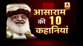 Asaram Verdict: 10 stories of self-styled god-man Asaram - ABPNEWSTV