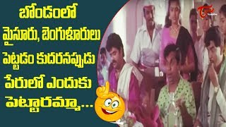 బోండంలో మైసూర్, బెంగుళూర్ పెట్టడం కుదరనప్పుడు పేరెందుకు పెట్టారమ్మా.. | Comedy Videos | TeluguOne - TELUGUONE