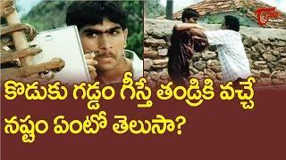 కొడుకు గడ్డం గీస్తే తండ్రికి వచ్చే నష్టం ఏంటో తెలుసా..? | Ultimate Movie Scene | TeluguOne - TELUGUONE