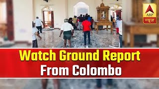 Sri Lanka serial blasts: Watch ground report from Colombo - ABPNEWSTV
