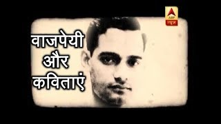Atal Bihari Vajpayee and his sentiments expressed through his poems - ABPNEWSTV