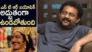 Burra Sai Madhav About NTR Biopic | TFPC - TFPC