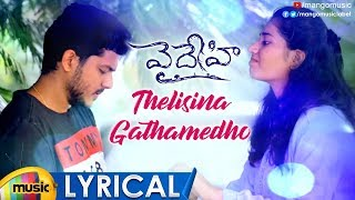 Thelisina Gathamedho Full Song Lyrical | Vaidhehi Telugu Movie Songs | Mahesh | Sandeep |Mango Music - MANGOMUSIC