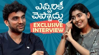 Evvarikee Cheppoddu Movie Exclusive Interview | Rakesh Varre, Gargeyi Yellapragada - TFPC