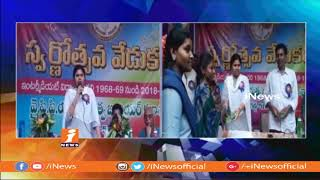 Akhila Priya Take Part in Yeddula Papamma college Golden Jubilee Celebrations | Allagadda | iNews - INEWS