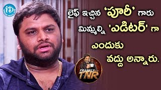 SR Shekhar About Why He Was Rejected By Puri Jagannadh || Frankly With TNR || Talking Movies - IDREAMMOVIES