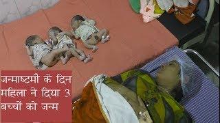video:जालंधर :जन्माष्टमी के दिन महिला ने दिया 3 बच्चों को जन्म