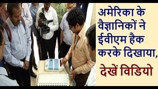 EVM  हैक: Lok Sabha चुनावों से पहले हो सकते है EVM  हैक, EVM कितनी सुरक्षित अब? - ITVNEWSINDIA