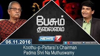 "Paesum Thalaimai 06-11-2016 ""Koothu-p-Pattarai's Chairman Padma Shri Na Muthuswamy"" – News7 Tamil Show"