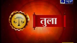 Aaj Ka Rashifal, 18th August 2018 | आज का राशिफल | Daily Horoscope | Guru Mantra - ITVNEWSINDIA