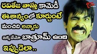 Disco Raja Ravi Teja Best Back To Back Comedy Scenes | #HBDRaviteja | NavvulaTV - NAVVULATV