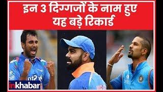 India vs New Zealand:  Virat Kohli समेत भारत के इन तीन दिग्गजों के नाम यह बड़े रिकार्ड - ITVNEWSINDIA