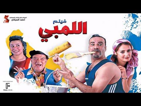 فيلم اللمبي كامل / بجودة عاليه / Film El limby - عرب توداي