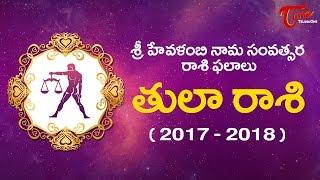 Rasi Phalalu 2017 - 2018 | Tula Rasi | Hevilambi Nama Samvatsaram | Libra Sign Yearly Predictions - TELUGUONE
